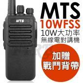 【加贈戰鬥背帶】MTS 10WFSS 10W大功率 無線電對講機 超大音量 耐摔 耐撞 生活防水 免執照