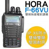 HORA F-66VU 無線電對講機 防水機 雙頻 堅固耐摔 IP-X6防水 超大音量 F66VU