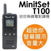 【贈耳掛式耳機】MinitSet T100 無線電對講機 迷你 MiniSet 黑色 螢幕顯示 喇叭設計
