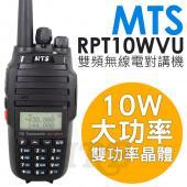 MTS RPT10WVU 10W 超大功率 雙頻 無線電對講機 雙功率晶體 超大容量電池 加長型天線