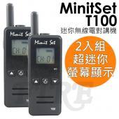 【贈耳掛式耳機】MinitSet T100 二入 黑色 迷你 MiniSet 螢幕顯示 喇叭設計 無線電對講機