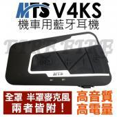 MTS V4KS 安全帽 藍芽耳機 邊充邊用 1200米 通訊 防水 耳麥 機車 重機 藍牙耳機 公司貨