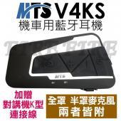 【贈對講機K型連接線】MTS V4KS 安全帽 藍芽耳機 邊充邊用 1200米 通訊 防水 耳麥 機車 重機 公司貨