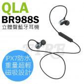 【原廠公司貨】QLA BR988S 防水 立體聲 藍牙耳機 IPX7 防水等級 重量輕巧 磁吸設計 一對二 雙待機