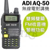 ADI AQ-50 無線電對講機 雙頻雙顯 三色背光 FM收音機 警報功能 手電筒功能 AQ50