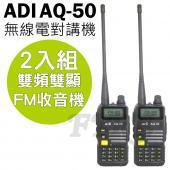 ADI AQ-50 無線電對講機 2入 雙頻雙顯 三色背光 FM收音機 警報功能 手電筒功能 AQ50