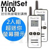 【贈耳掛式耳機】MinitSet T100 二入 無線電對講機 白色 螢幕顯示 迷你 MiniSet 喇叭設計
