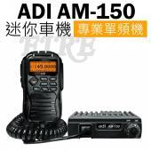 ADI AM-150 專業單頻機 迷你 車機 VHF 麥克風面板控制 堅固耐用 AM150