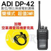 【送空導耳機】ADI DP-42 無線電對講機 DMR 雙模式 數位 類比 超值DMR 破盤價 DP42