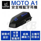 《原廠公司貨》id221 MOTO A1 安全帽藍牙耳機 機車 重機 無線 被動式 高音質 非 BK-S1 M1