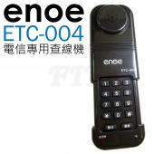 enoe ETC-004 電信局專用查話機 室內電話 有線電話 電話機 ETC004 同TC-106
