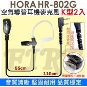 HORA HR-802G 2入 空氣導管 耳機麥克風 無線電對講機用 配戴舒適 空導耳機 耐拉 HR802G