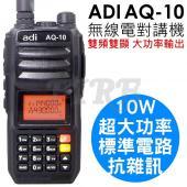 ADI AQ-10 雙頻 無線電對講機 10W 超大功率 標準線路 抗雜訊優異 AQ10