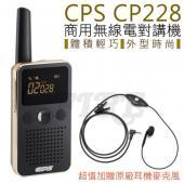 【加贈耳機】CPS CP228 無線電對講機 免執照 時尚造型 體積輕巧 餐廳 酒店