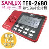 【公司貨 附16G卡+贈讀卡機】台灣三洋 SANLUX TER-2680 數位 密錄機 答錄機 紅色 TER2680