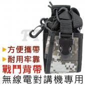 無線電對講機專用 戰鬥背帶 攜帶型 戰背 布套 三點式背袋 耐用牢靠 腰帶布套 白迷彩