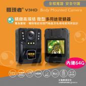 【發現者】V3HD 警用多用途微型 SONY 1440P 高規格 防水 監控 密錄器 內建64G