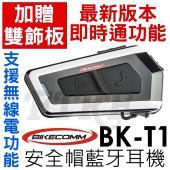 最新版 送雙飾板】騎士通BIKECOMM BK-T1 機車 安全帽 重機 無線藍芽耳機 BK-S1升級版 支援無線電功能