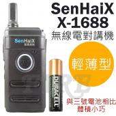 SenHaiX X-1688 無線電對講機 輕薄 體積輕巧 攜帶方便 呼吸燈 USB快充 X1688
