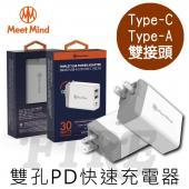 MeetMind PD + QC3.0 快速電源充電器 雙接頭 快充 Type-C Type-A 三接口輸出