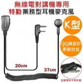 無線電對講機專用 K型 特勤 業務型 耳機麥克風 勤務 QQ線設計 耳麥