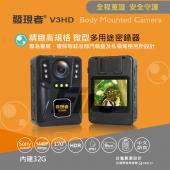 【發現者】V3HD 警用多用途微型 SONY 1440P 高規格 防水 監控 密錄器 內建32G