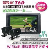 【贈32G卡+讀卡機】發現者 T6D 機車 重機 行車記錄器 防水 SONY鏡頭 雙鏡頭 Wifi功能 1080P