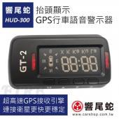 【贈3孔+車架+GPS天線】響尾蛇 HUD-300 抬頭顯示器 GPS測速器 行車語音警示器 固定式 流動式 照相測速提醒 座標免費更新