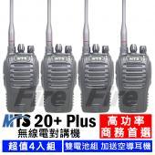 MTS-20+ Plus 業務型 無線電對講機【超值組合 4支裝X雙鋰電X空氣導管】