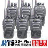 MTS-20+ Plus FRS 免執照 業務型 無線電對講機《工地、公關指定款》(6入)