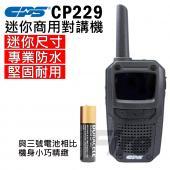 CPS CP229 商用無線對講機 IP67專業防水 攜帶方便 迷你無線電 迷你輕巧