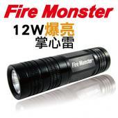 《 Fire Monster 》 火光獸 超激 LED 12W 掌心雷 手電筒 釣魚燈 車燈