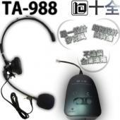 十全 TA-988 第二代總機式電話免持聽筒~客服人員.電話行銷必備頭戴耳機/全系列電話可用