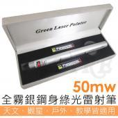 新款光束超長 6 公里 50mW 綠光雷射筆