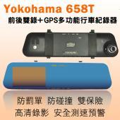 【贈16G+萬用車架】YOKOHAMA HD-658T 後鏡頭  1080P GPS 多功能行車紀錄器 超大廣角