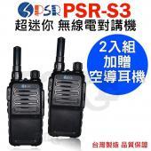 PSR-S3 免執照 FRS 超迷你 無線電對講機【2入】 超高容量鋰電 送空導耳機 PSRS3