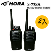 HORA S-738A 業務型 手持式無線電對講機【密話功能 長距離通訊 省電功能】(2入) S738A