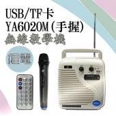 鋰電池版【UR SOUND】手握充電式 無線 USB/TF卡 教學擴音機 YA6020M (手握式麥克風)