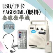 鋰電池版【UR SOUND】腰掛充電式 無線 USB/TF卡 教學擴音機 YA6020ML (頭戴式麥克風)