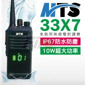 MTS 33X7 對講機 10W大功率 IP67防水防塵 超大容量電池 超清晰通話 免執照 無線電