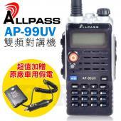 ALLPASS 雙頻對講機 AP-99UV 超輕薄 時尚外觀 雙待機 雙頻段 大功率 (送原廠假電) AP99UV