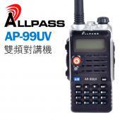 ALLPASS 雙頻對講機 AP-99UV 超輕薄 時尚外觀 雙待機 雙頻段 大功率 AP99UV
