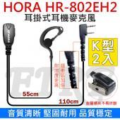 HORA HR-802EH2 無線電對講機專用 耳掛式 耳機麥克風 (K型 2入)