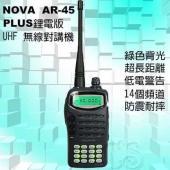 NOVA AR-45 高功率 PLUS鋰電池版 VHF 無線電對講機 AR45