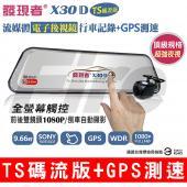 【贈64G+讀卡機】發現者 X30D TS碼流版 GPS測速警示 流媒體電子後視鏡 雙鏡頭1080P 行車記錄 電子螢幕 螢幕觸控