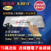 【贈32G+讀卡機】發現者 X30D TS碼流版 流媒體電子後視鏡 雙鏡頭1080P 行車紀錄器 電子螢幕 觸控式 行車紀錄
