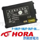 HORA F系列 1300mAh 鋰電池(1入)∥適用 F-30VU F-18V F-20V/U
