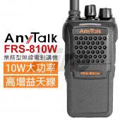 AnyTalk FRS-810W 10W 大功率 業務型 免執照 無線電 對講機 無線電對講機