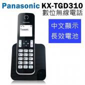 Panasonic 國際牌 KX-TGD310 數位無線電話 免持聽筒 勿擾模式 長效電池