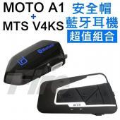 id221 MOTO A1 + MTS V4KS 安全帽 機車 藍牙耳機 重機 高音質 超值組合 耳機